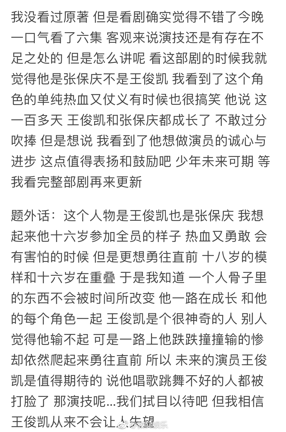 [tfboys][新闻]180903 王俊凯演技获中肯评价,主动降低片酬考虑长远