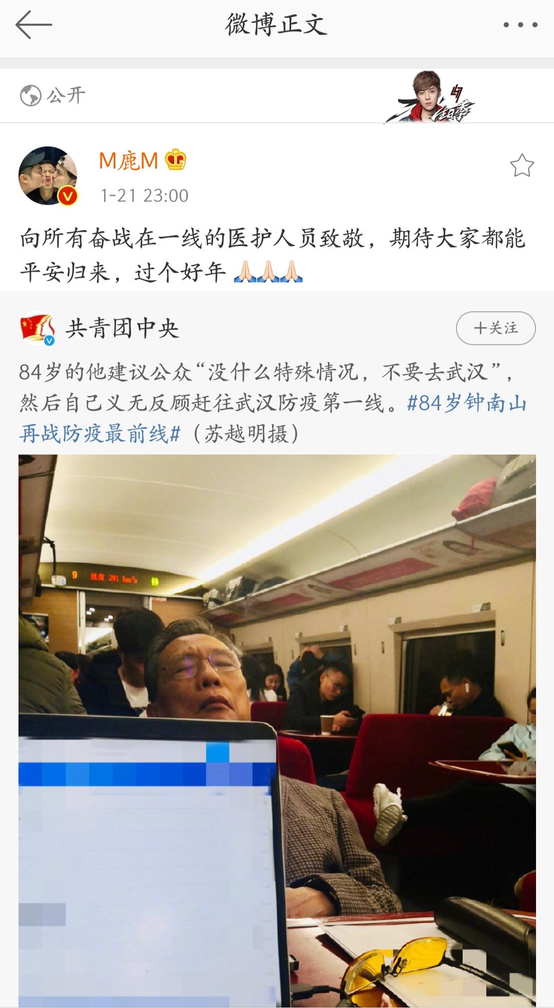 [新闻]200122 鹿晗发文致敬前线奋战的医护人员 在线祈福大家平平安安