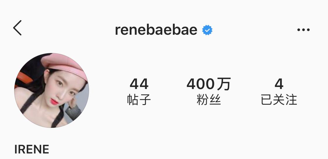 [分享]200127 Irene个人ins粉丝数突破400万!