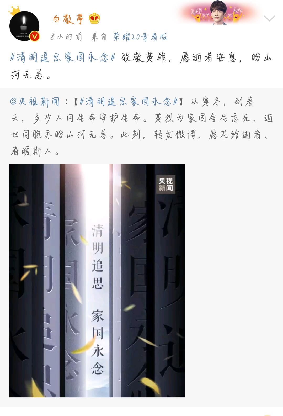 """[新闻]200404 白敬亭凌晨上线转发""""央视新闻""""微博 愿逝者安息,盼山河无恙"""