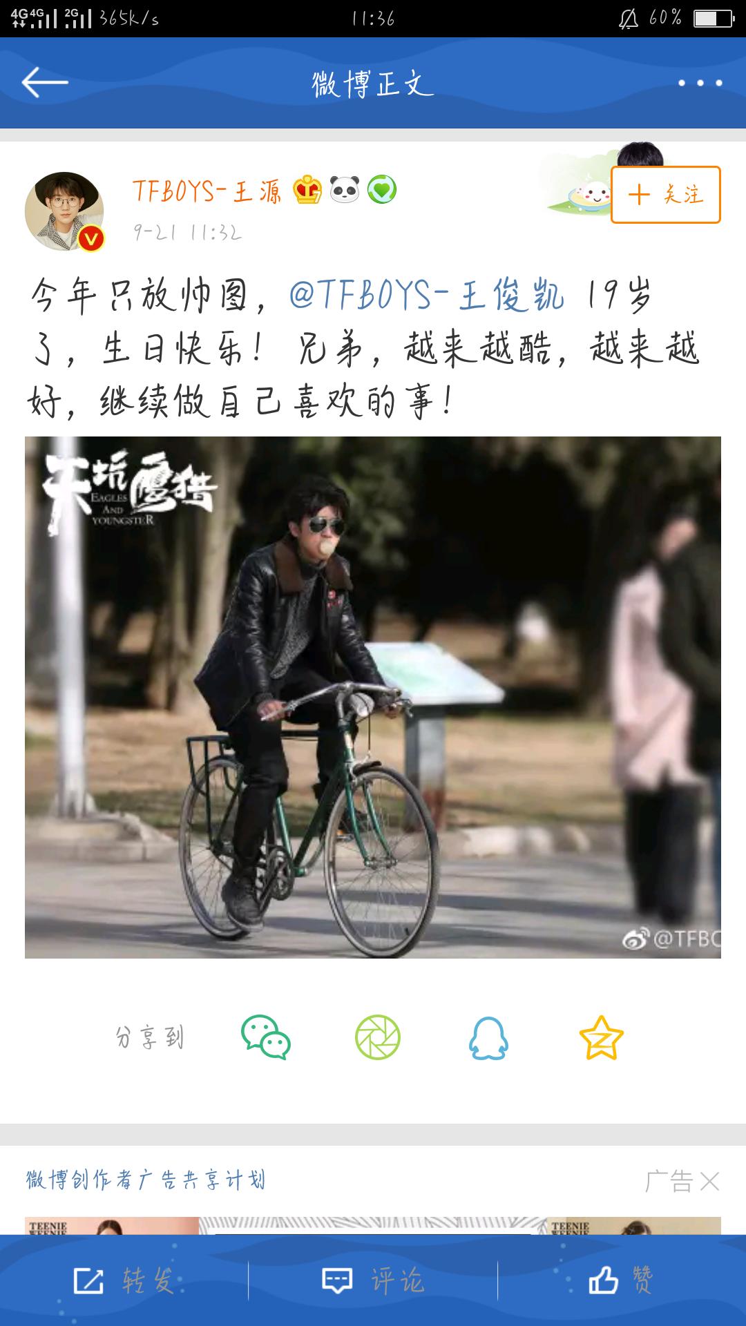 [新闻]180921 王源更博送祝福  王俊凯生日快乐