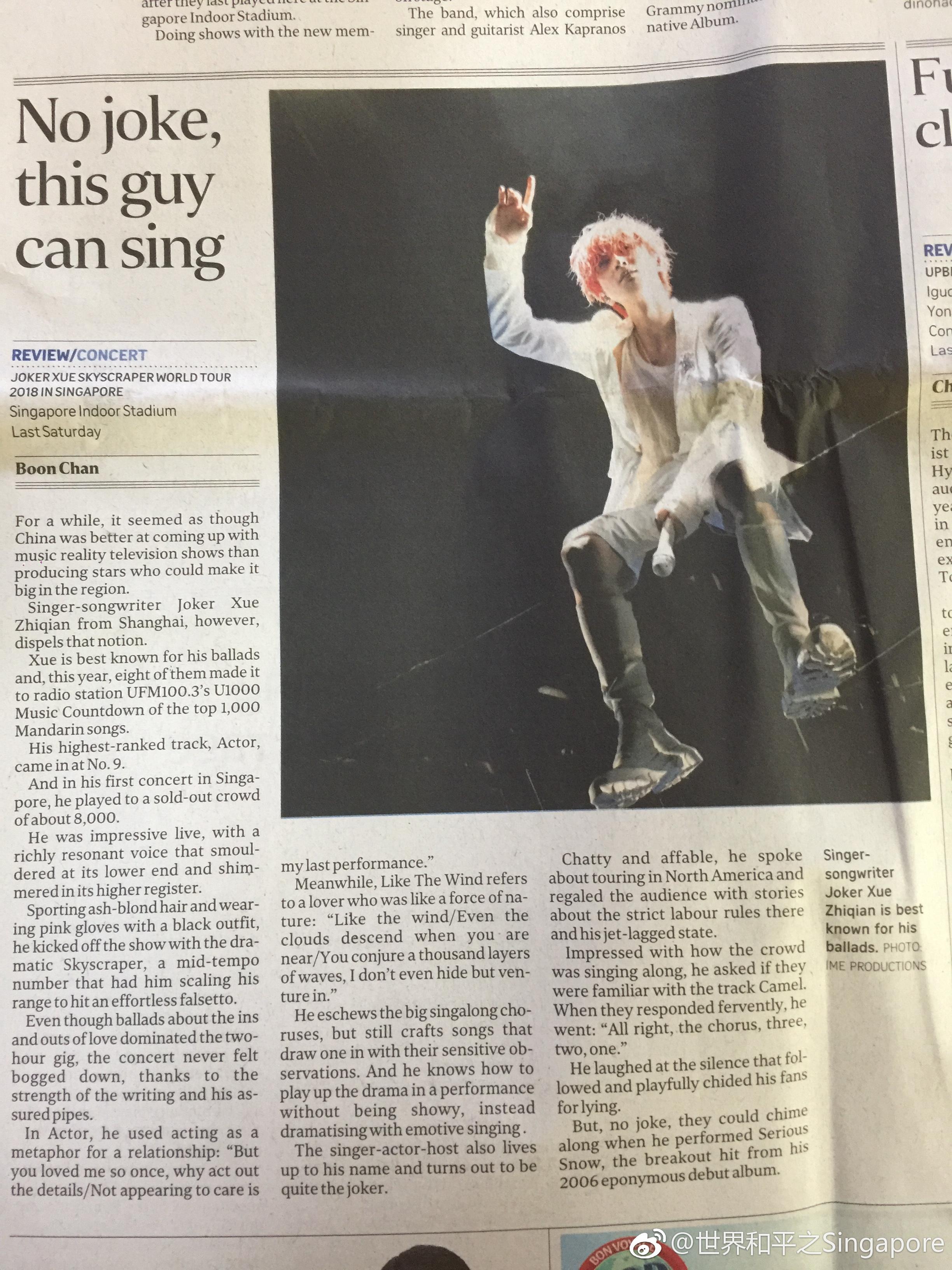 [新闻]181120 新加坡海峡时报报道薛之谦演唱会:No joke,this guy can sing