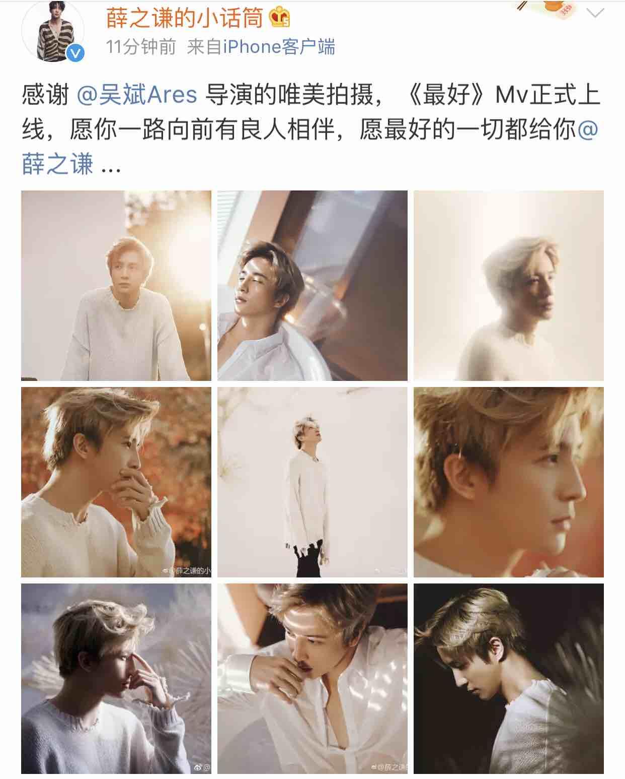 [新闻]190114 薛之谦唯美大片惊喜发布 上演白衬衫湿身诱惑
