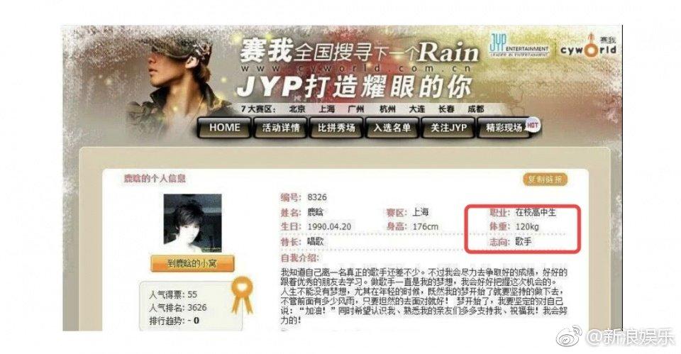 [分享]190318 鹿晗填120KG报名JYP 结果被PASS