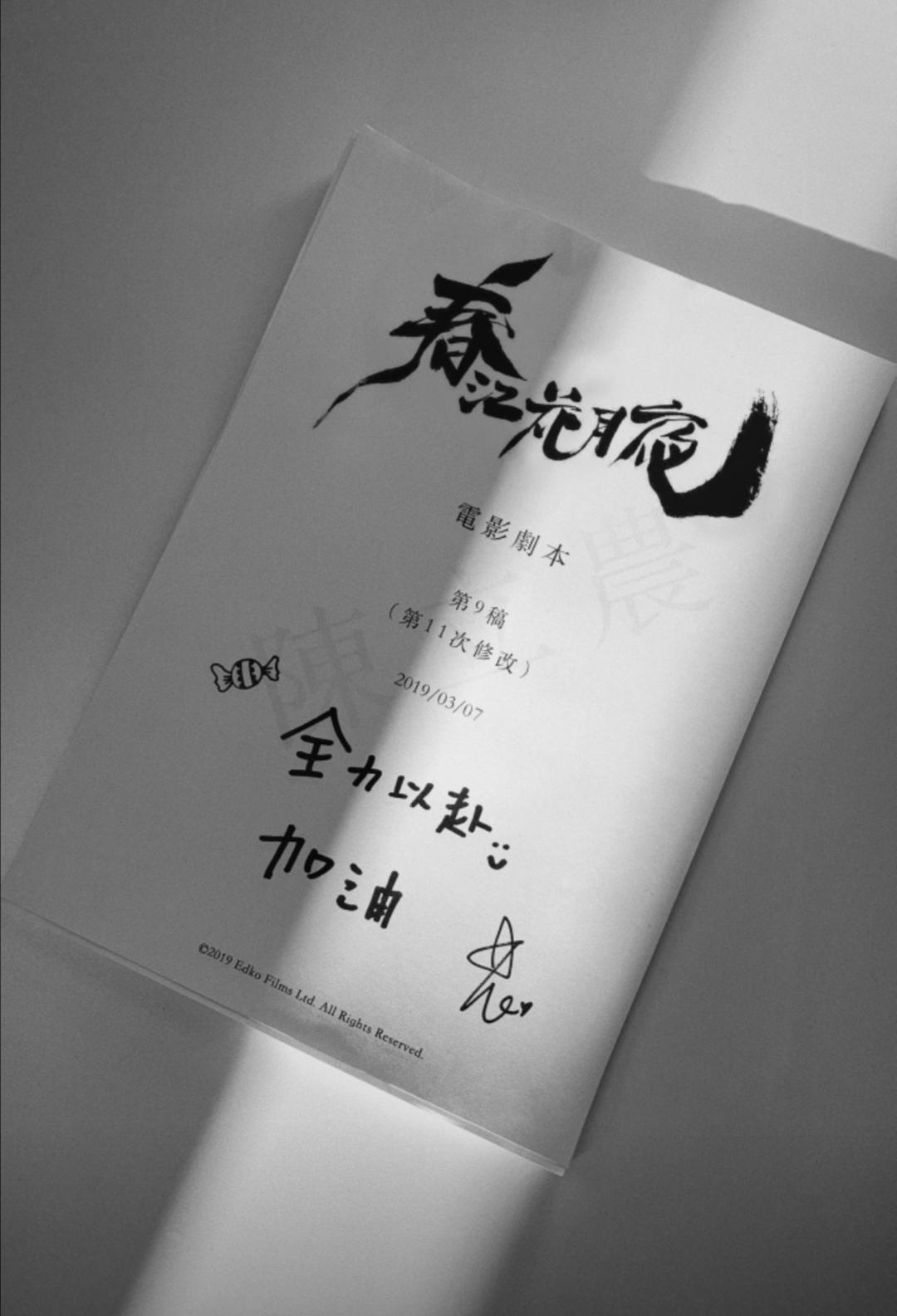 [新闻]190319 陈立农处女作《春江花月夜》官宣!子进同学赶考大吉