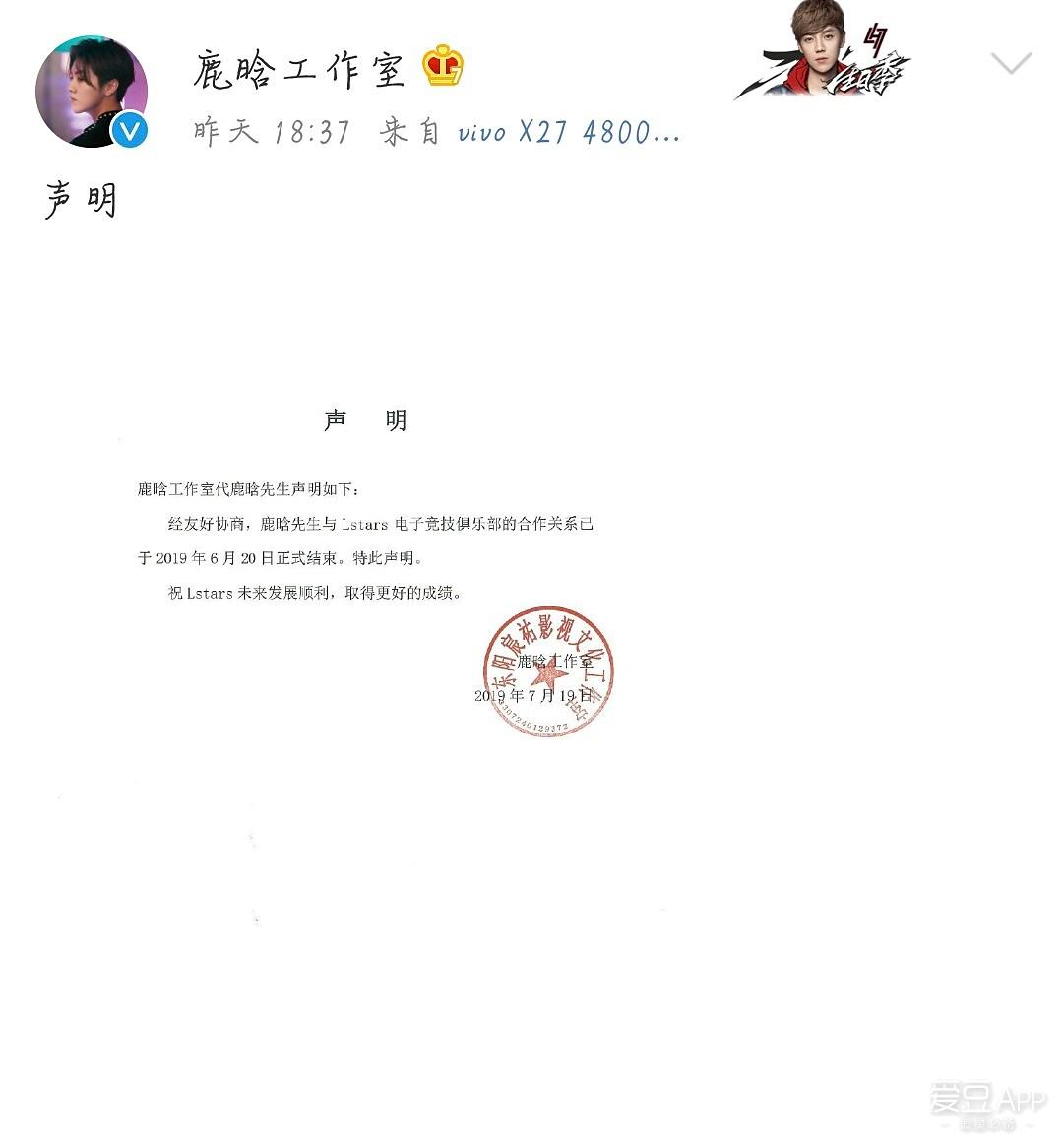 [分享]190720 鹿晗工作室声明与Lstar电子竞技俱乐部合作结束!