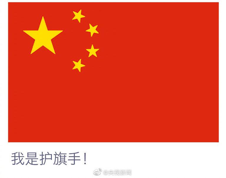 [新闻]190804 王一博转发央视新闻微博争当护旗手 正能量偶像已上线