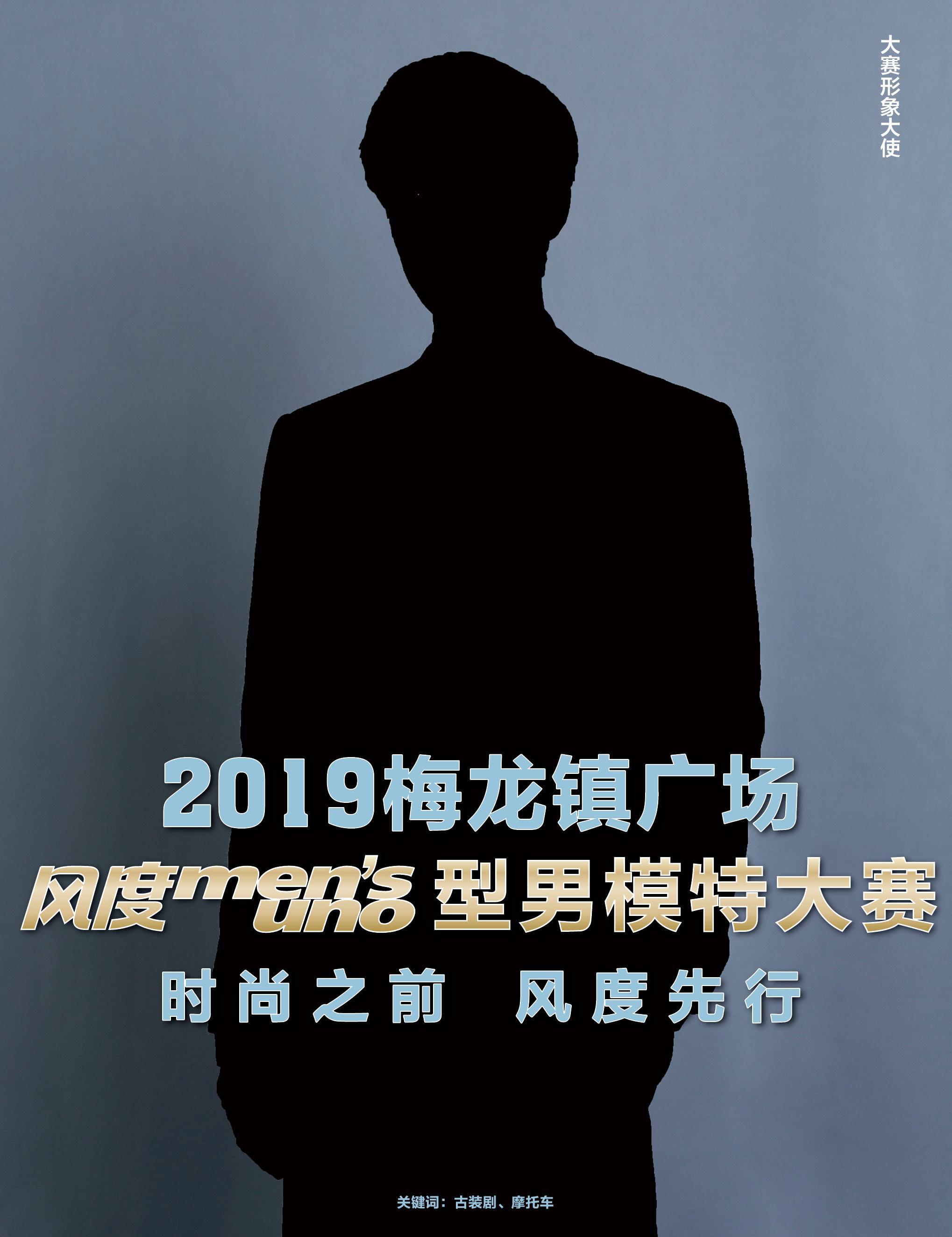 [新闻]190809 风度型男模特大赛公布形象大使剪影 王一博8月14与你相约上海!