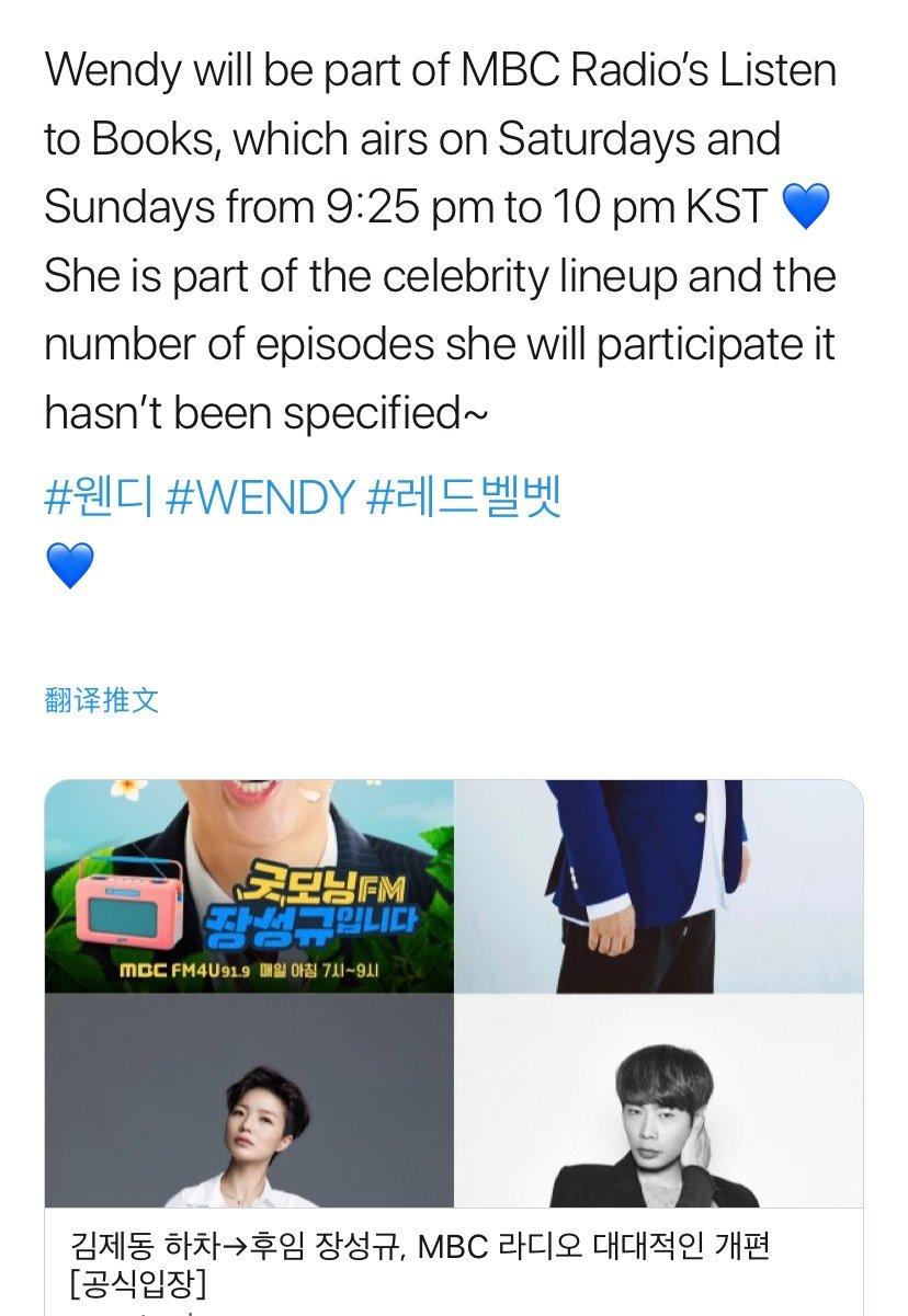 [分享]190923 Wendy将成为MBC《听书》的名人阵容之一