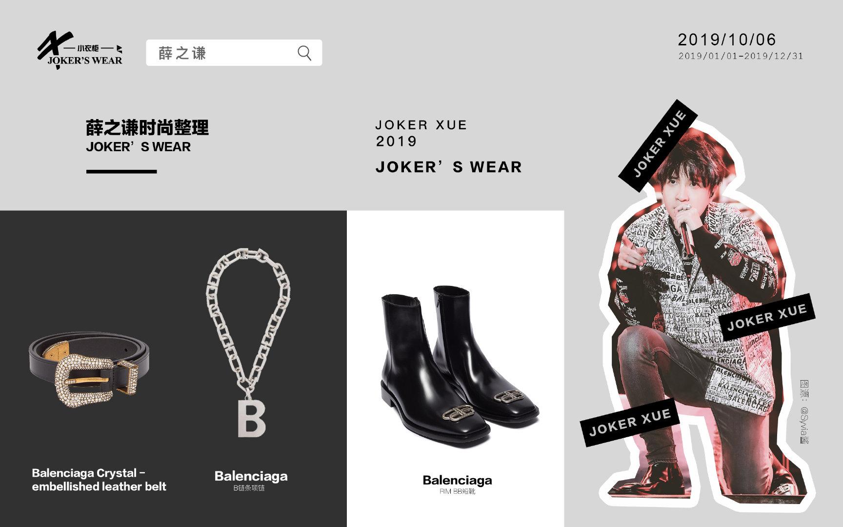 [薛之谦][分享]191006 薛之谦镇江音乐节时尚穿搭科普 来自老父亲的保暖小提示