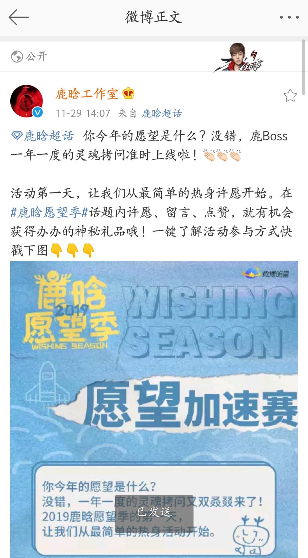 [鹿晗][新闻]191130 愿望季鹿晗发来愿望拷问 参与话题活动将获得神秘礼品