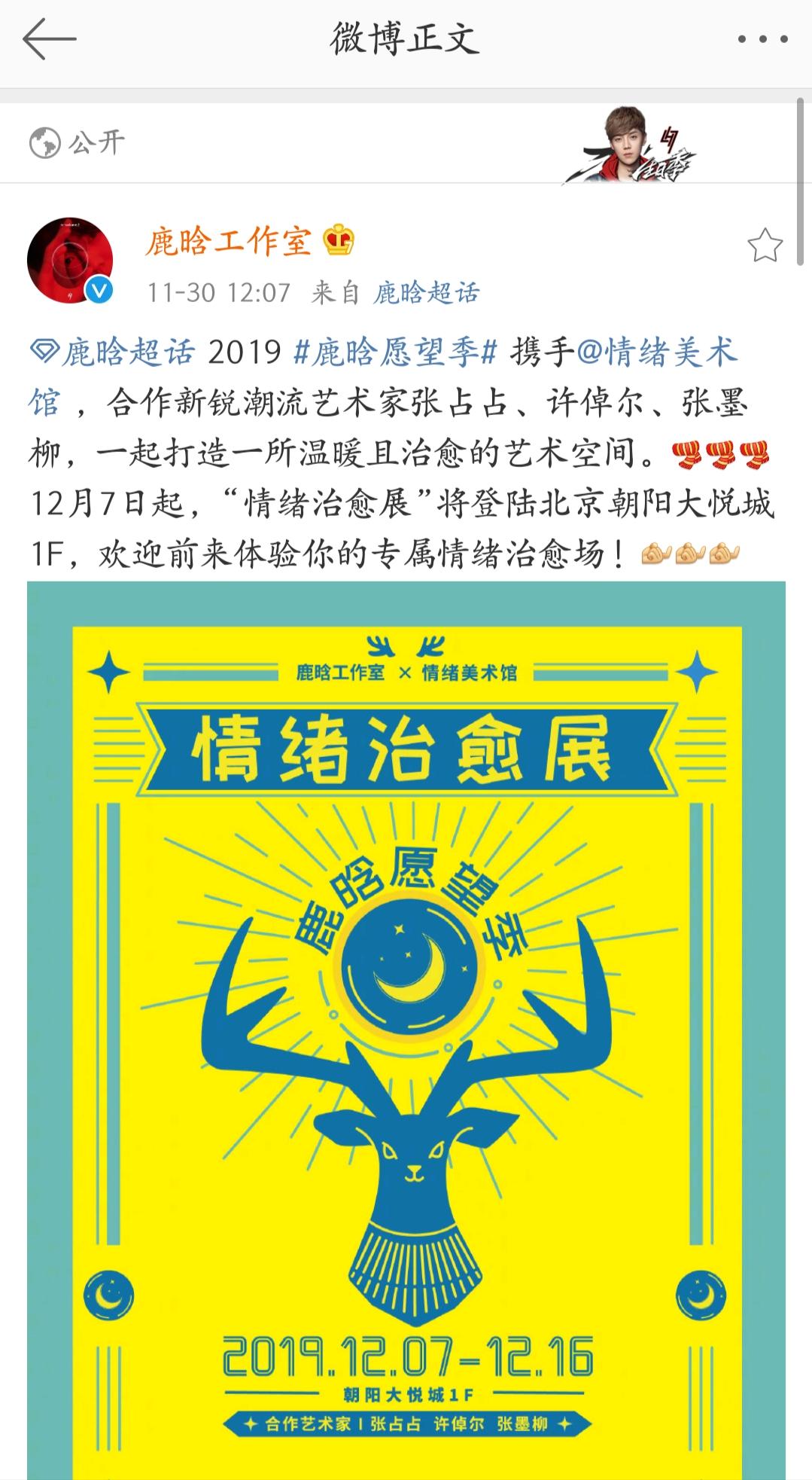 [鹿晗][新闻]191130 鹿晗愿望季携手情绪美术馆 情绪治愈展将登陆北京