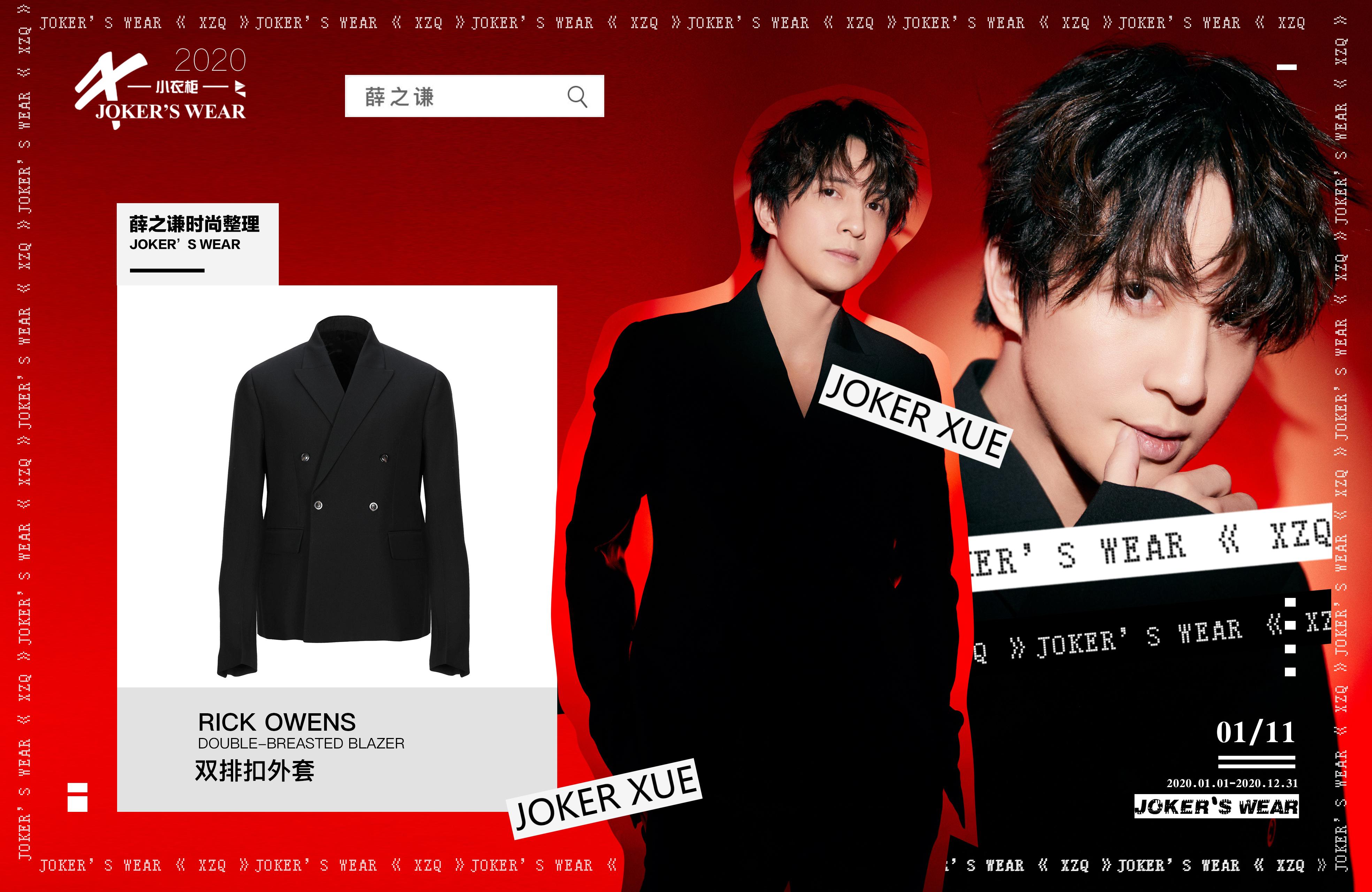 [薛之谦][新闻]200112 薛之谦微博之夜造型时尚科普 寒冷中冻得搓手手的酷boy