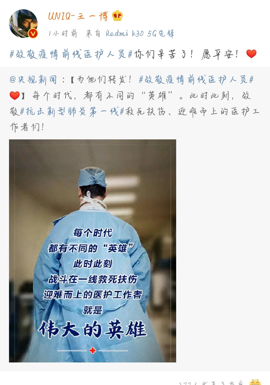 """[新闻]200122 王一博转发""""央视新闻""""微博致敬前线医护人员 愿大家都能平平安安"""