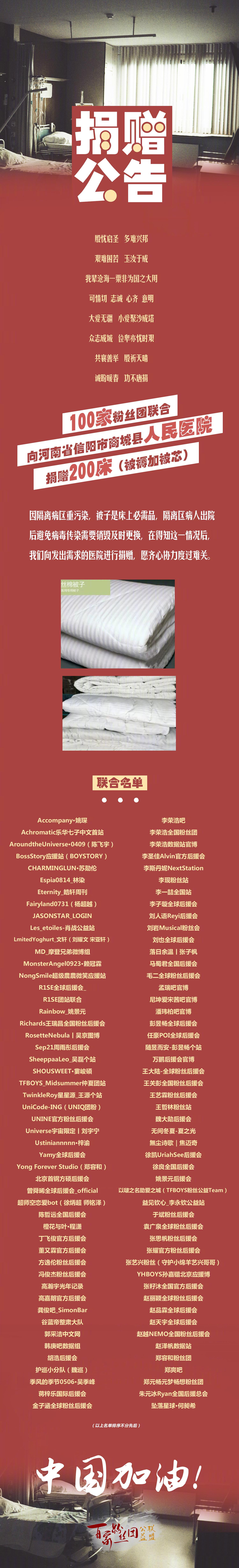 [新闻]200131 百家粉丝团联合捐赠被褥200床 赵丽颖后援会也在其列