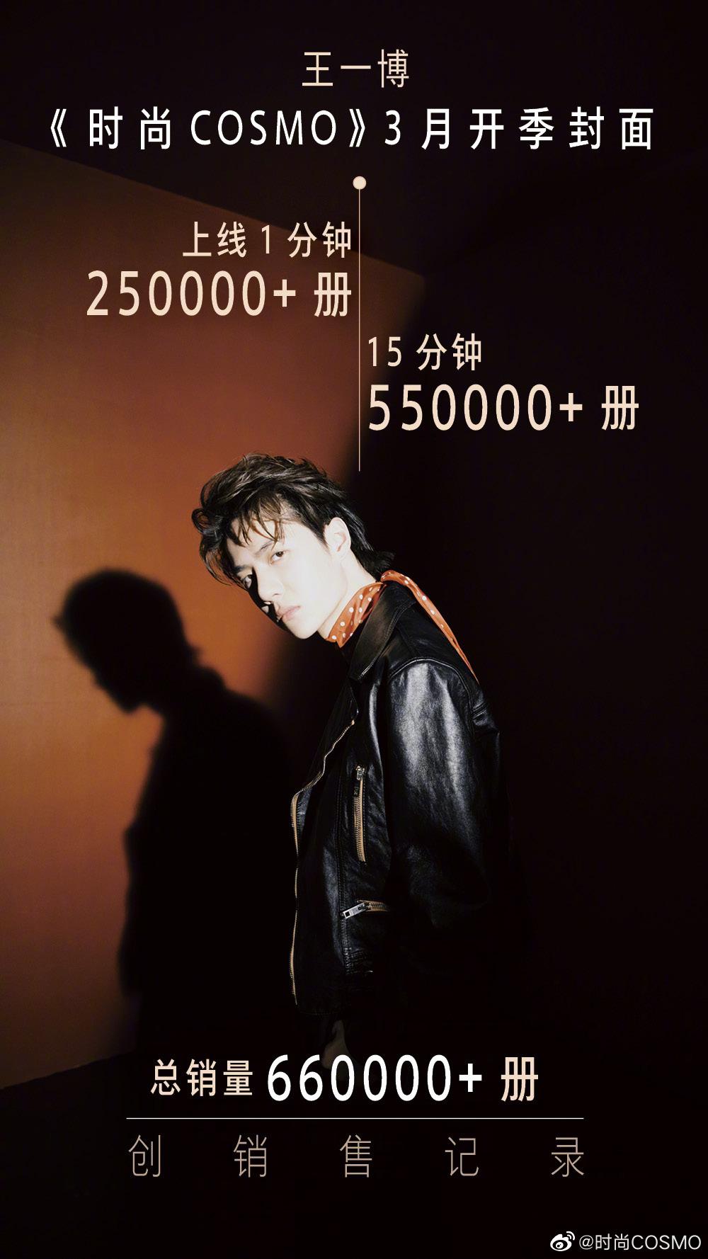 [新闻]200213 王一博《时尚Cosmo》开季封实绩惊人 总销售额突破1300万再创实体刊销售记录!