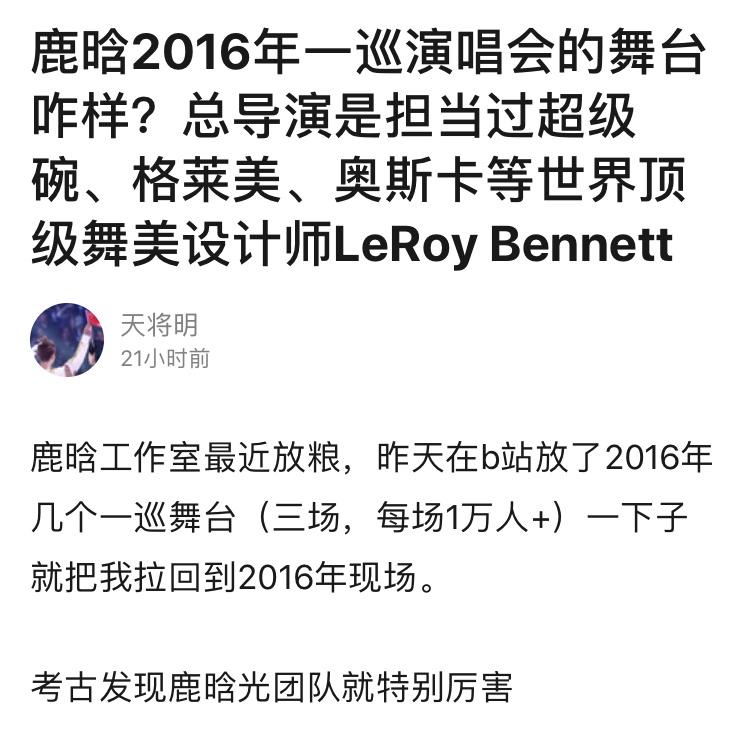 [分享]200220 科普向:鹿晗一巡的总导演——世界级舞美设计师LeRoy Bennett有多厉害?