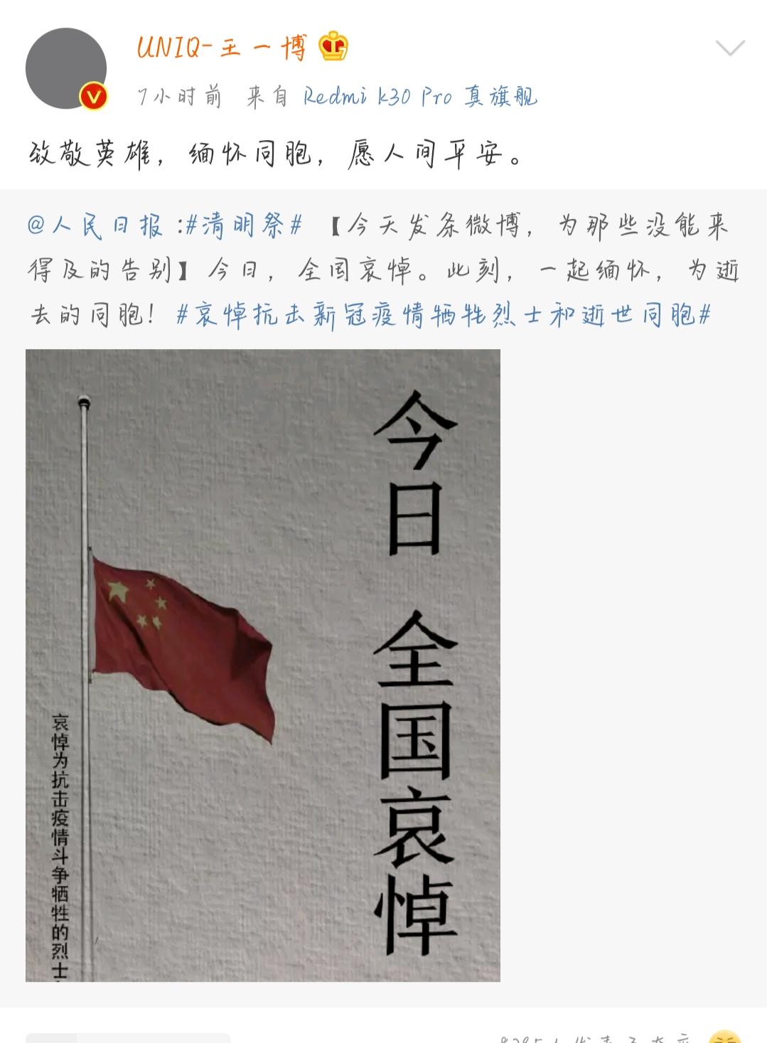 """[新闻]200404 王一博凌晨上线转发""""人民日报""""微博 致敬英雄,缅怀同胞"""