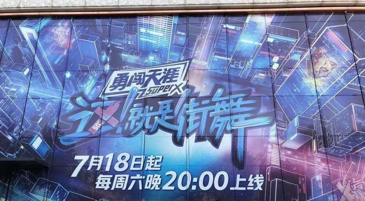 [新闻]200630 《这!就是街舞》线下地广曝光播出时间 7月18日起每周六晚八点上线