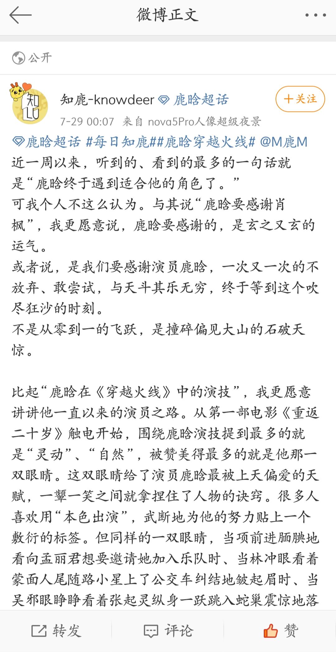 [分享]200806 好文推荐:如何评价鹿晗《穿越火线》中的演技?