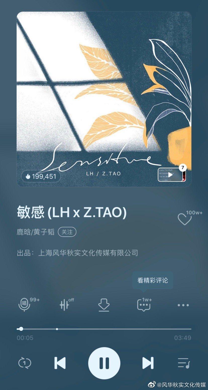 [分享]200810 恭喜《敏感》成为鹿晗第13首收藏破百万单曲!